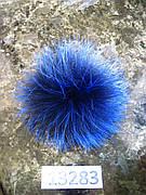 Меховой помпон Чернобурка, Синий, 14 см, 13283