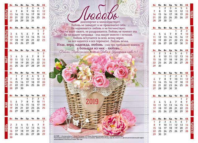 Листовые календари 2020 г.