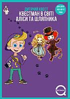 2 сентября Детский квест «Квестман в Стране Чудес» на Андреевском спуске