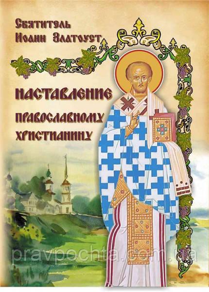 Наставление православному христианину. Святитель Иоанн Златоуст