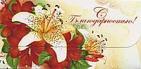 Упаковка поздравительных конвертов для денег - С Благодарностью - 25шт АССОРТИ