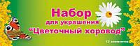 Гирлянда - Цветочный хоровод Арт №НЭ-0027/166