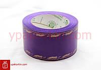 Траурная лента 6/50СТ - фиолетовая