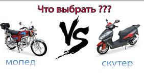 Отличие мопеда от скутера. Что лучше выбрать?