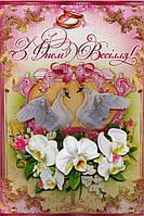 Упаковка поздравительных открыток А4 НЭ - З Днем Весілля - 5шт.