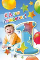 Упаковка поздравительных открыток А5 ТП - 1 годик Мальчик - 5шт