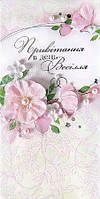 Упаковка поздравительных открыток ручной работы - У День Весілля - 5шт Ассорти