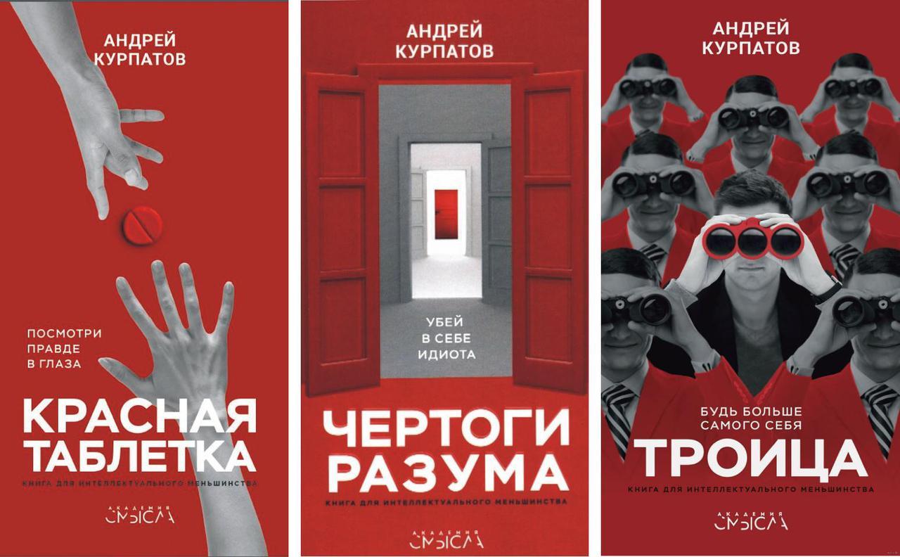 Курпатов Красная таблетка+Чертоги разума+Троица