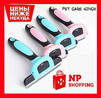 Pet Care 4inch щетка для вычесывания шерсти у животных