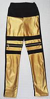 Модные детские подростковые лосины чёрные+золото молнии 134, 140, 146, 152см