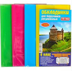 Обложки для учебников 8 класс, 150 микрон Обложка регулируемая Цветные обложки для учебников