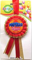 "Медаль ""Мировая Тёща"" красная"