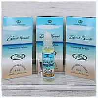 Арабские масляные духи Zahrat Hawaii Al Rehab (Аль Рехаб) 6 мл