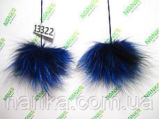 Меховой помпон Чернобурка, Св.Синий, 15 см, пара 13322, фото 2