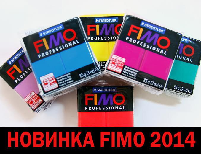 Акция Фимо Профессионал 5 шт. Фимо Профессионал 85 г Fimo Professional