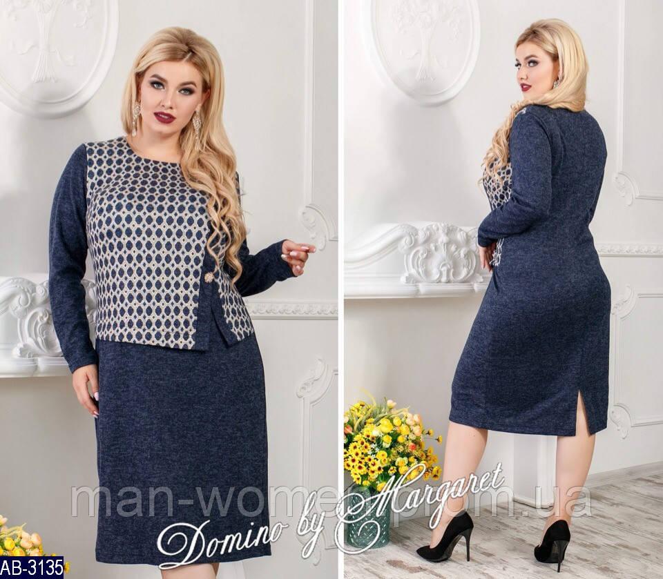 Оригинальное ангоровое платье большого размера - размеры:(54,56);  РОЗНИЦА +30грн
