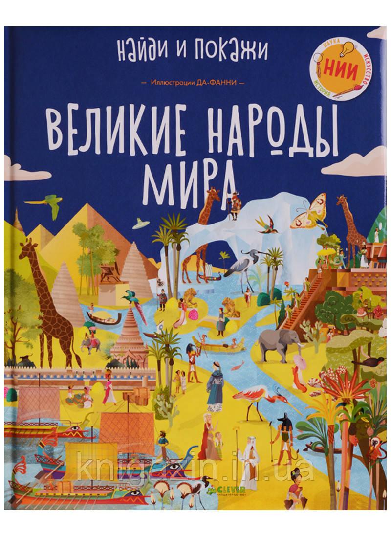 Детская книга Великие народы мира Для детей от 5 лет