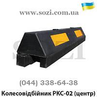 Резиновый колесоотбойник сборный РКС-02