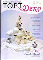 Журнал ТортДеко ноябрь 2014 №5 (18)