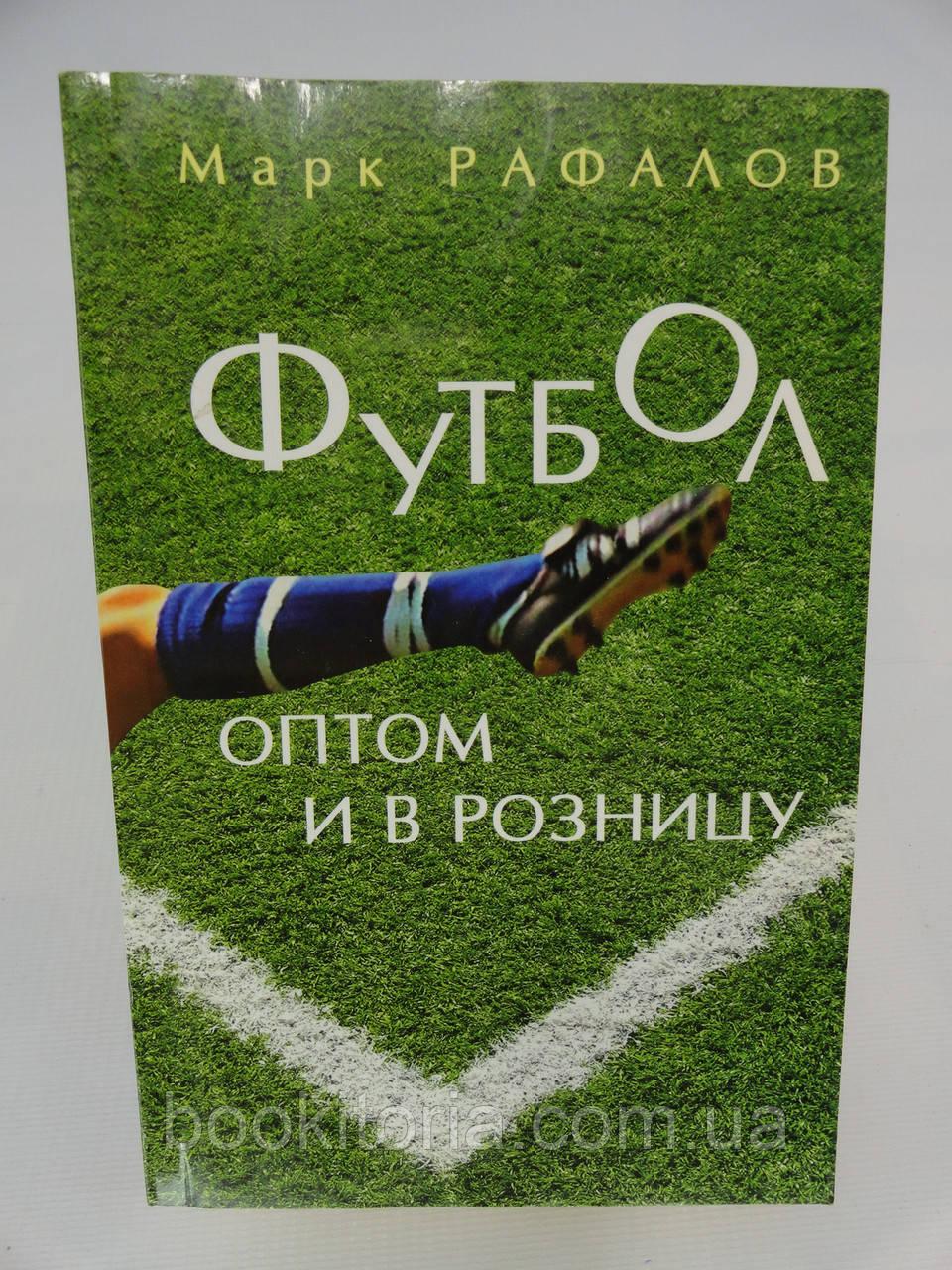 Рафалов М. Футбол оптом и в розницу (б/у).