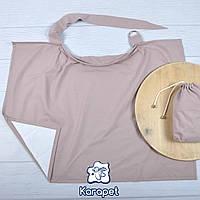 Накидка для кормления ребенка + сумочка Капучино