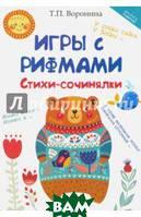 Воронина Татьяна Павловна Игры с рифмами. Стихи-сочинялки