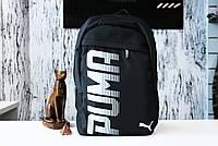 Рюкзак городской  Puma Пума (реплика)