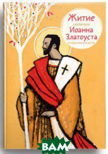 Ткаченко Александр Борисович Житие святителя Иоанна Златоуста в пересказе для детей