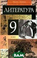 Курдюмова Т.Ф. Литература: Учебник-хрестоматия для 9 класса. В 2-х частях. Часть 1
