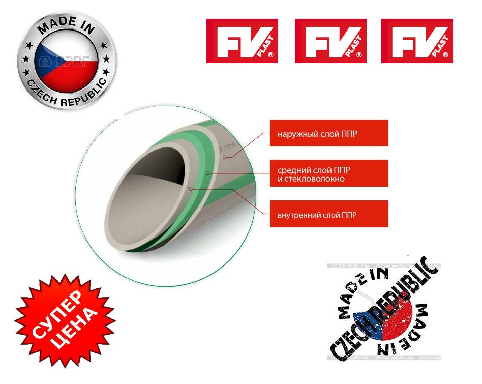 Полипропиленовые трубы FV-PLAST PN16 Faser d90x12.3 со стекловолокном. Производство ЧЕХИЯ !!!