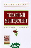 О. Ю. Еремина, О. В. Евдокимова, В. И. Уварова Товарный менеджмент. Учебное пособие