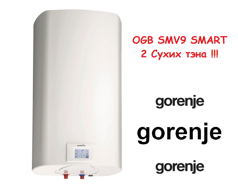 Бойлер Gorenie OGB 120 SMV9 SMART 2 СУХИХ ТЭНА !!!