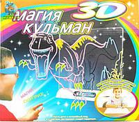 """Игра """"Магия кульман 3Д"""""""