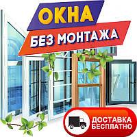 -42% на окна: Veka, WDS, Steko. Без установки, без монтажа, бесплатная доставка по Украине..