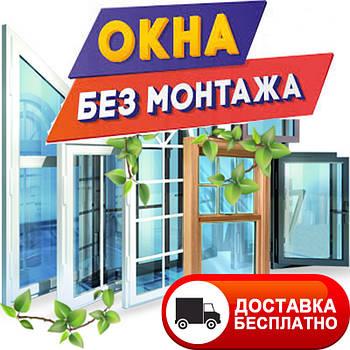 -42% на окна: Veka, WDS, Steko. Без установки, без монтажа, без посредников,  бесплатная доставка по Украине.