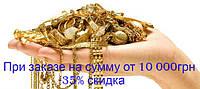 Не пропустите!!! При заказе бижутерии на сумму от 10 000 грн. Вы получаете дополнительную скидку -5%