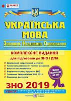 Українська мова. Комплексна підготовка до ЗНО і ДПА 2019. Білецька О.