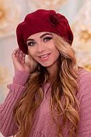 Зимний женский берет «Арманда» Бордовый
