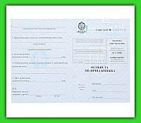 Личная медицинская книжка купить оптом права детей при временной регистрации
