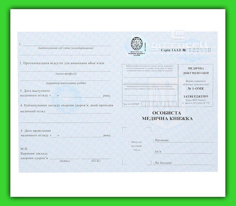 Бланк личной медицинской книжки цена сроки регистрации граждан киргизии в казахстане