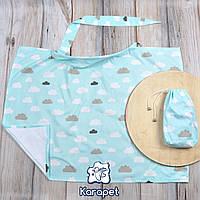 Накидка для кормления + сумочка Облачка