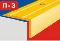 Порожки алюминиевые разноуровневые ламинированные П-3 25х20 каштан 2,7м, фото 2