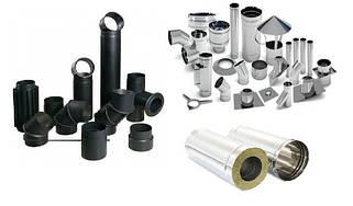 Дымоходные трубы (чёрные стальные, нержавеющие, двустенные)