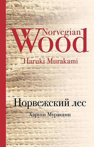 Норвежский лес  Мураками Х., фото 2