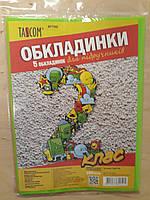 Обложки для учебников 2 класс, 5 обложек, 200 мкм, TASCOM, 7002-TM, 820515