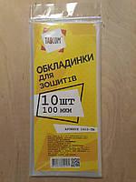 Комплект обложек для тетрадей, 10 шт, 100 мкм, TASCOM, 1610-TM, 820195