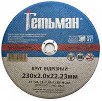 "Круг отрезной по металлу 230 х 2,0 ""ГЕТЬМАН"""