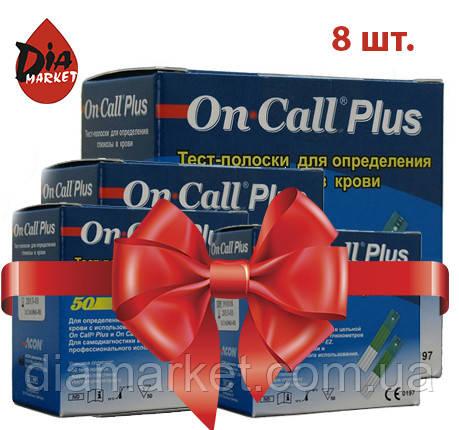 Тест-полоски Он-Колл Плюс (On-Call Plus) - 8 упаковки по 50 шт.