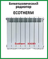 Радиатор биметаллический Ecotherm ГАРАНТИЯ 10 лет