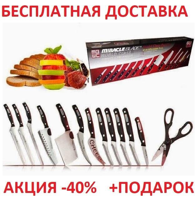 Набор профессиональных кухонных ножей Miracle Blade World Class 13 pcs Blister case